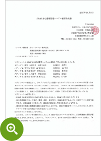 JGAP対応圃場管理システム推奨決定書のサムネイル
