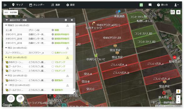 マップベースの管理で営農活動を可視化