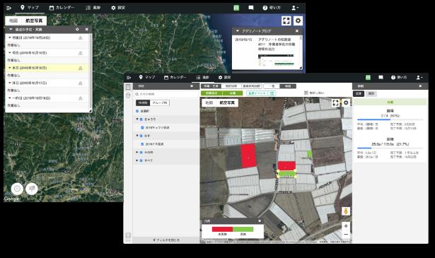 営農記録をデータ化、見える化