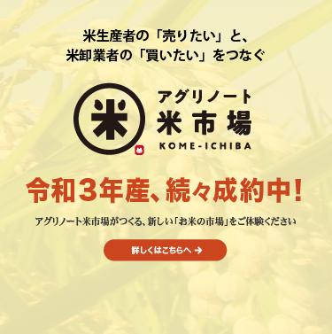 米生産者の「売りたい」と、米卸業者の「買いたい」をつなぐアグリノート米市場(こめいちば) 10月8日(木)正式サービス開始決定!