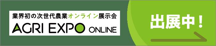 業界初の次世代農業オンライン展示会 AGRI EXPO ONLINE 出展中!