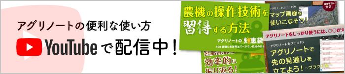 いつでも見られる動画コンテンツ配信中!agri-noteチャンネル