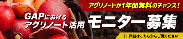 アグリノートGAPオプション