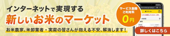 米生産者の「売りたい」と米卸業者の「買いたい」をつなぐアグリノート米市場(こめいちば)