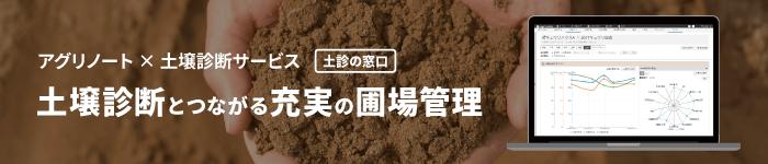 土壌診断とつながる充実の圃場管理