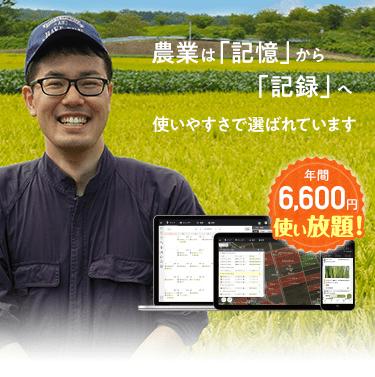 農業は「記憶」から「記録」へ