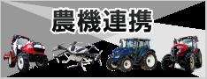 農機連携機能