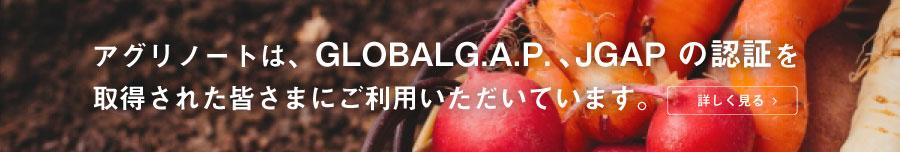 アグリノートは、GLOBAL G.A.P、JGAPの認証を取得された皆さまにご利用いただいてます。