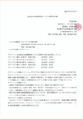 JGAP/ASIAGAP対応農場管理システム推奨決定書