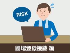 [1]JGAPに適したリスク評価の記録
