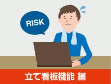 [2]JGAPに適したリスク評価の記録 -立て看板活用編‐