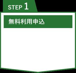 STEP1 無料利用申込