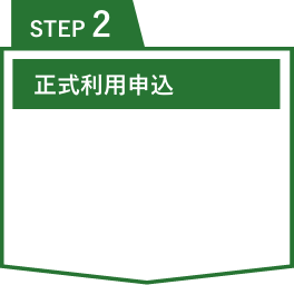 STEP2 正式利用申込
