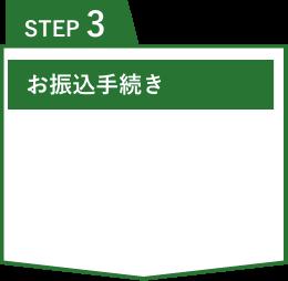 STEP3 お振込手続き
