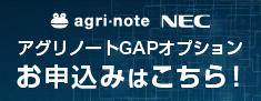 GAP認証支援サービス連携オプション