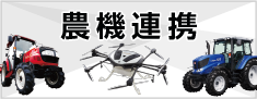 アグリノート×農機システム連携