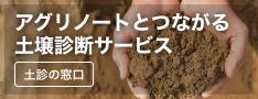 アグリノートとつながる土壌診断サービス