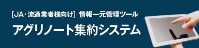 アグリノート集約システム