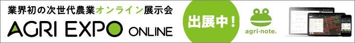 業界初の次世代農業オンライン展示会 AGRI EXPO ONLINE 出展中