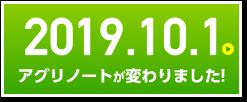 2019.10.1 アグリノートが変わります!