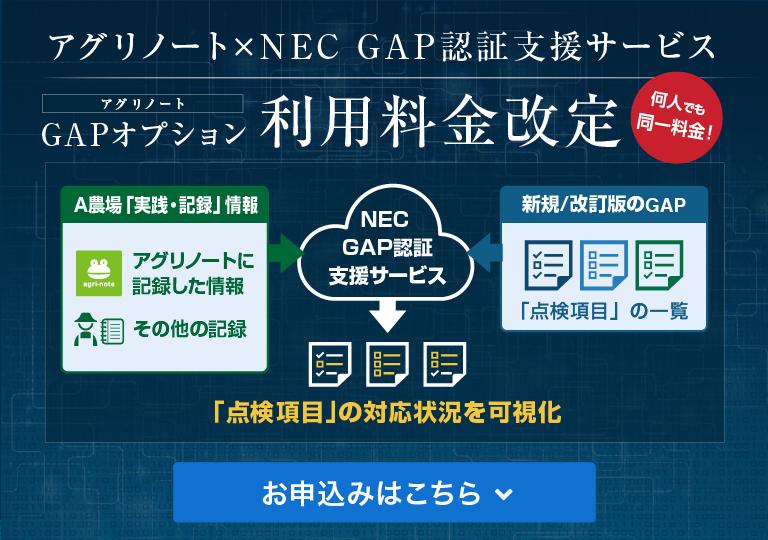 アグリノート✕NEC GAP認証支援サービス連携オプション正式サービス開始