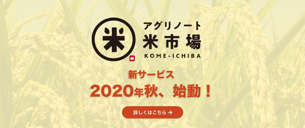 アグリノート米市場 2020年秋、始動!