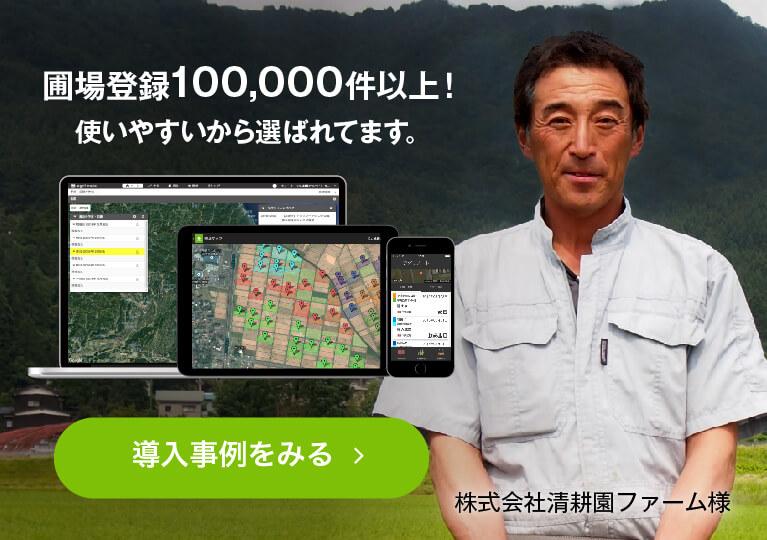圃場登録100,000件以上!使いやすいから選ばれています。