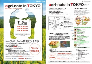 agri-note_in_TOKYO_2013