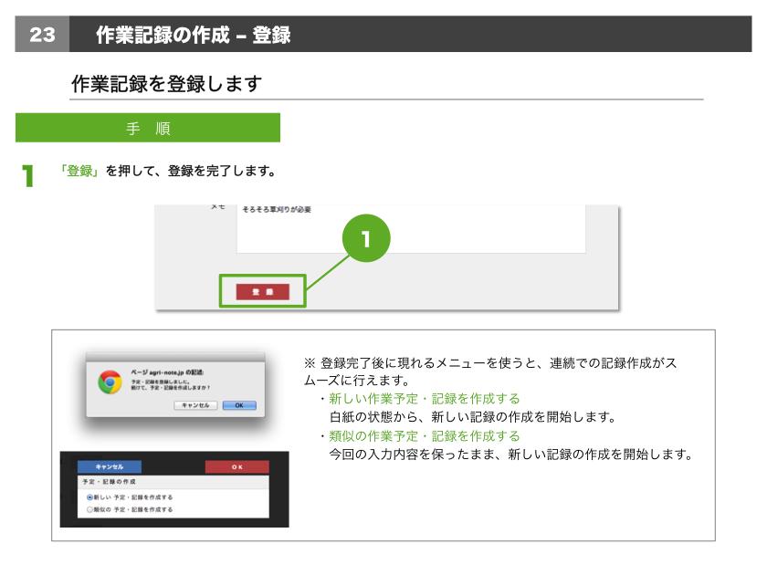 1.「登録」を押して、登録を完了します。