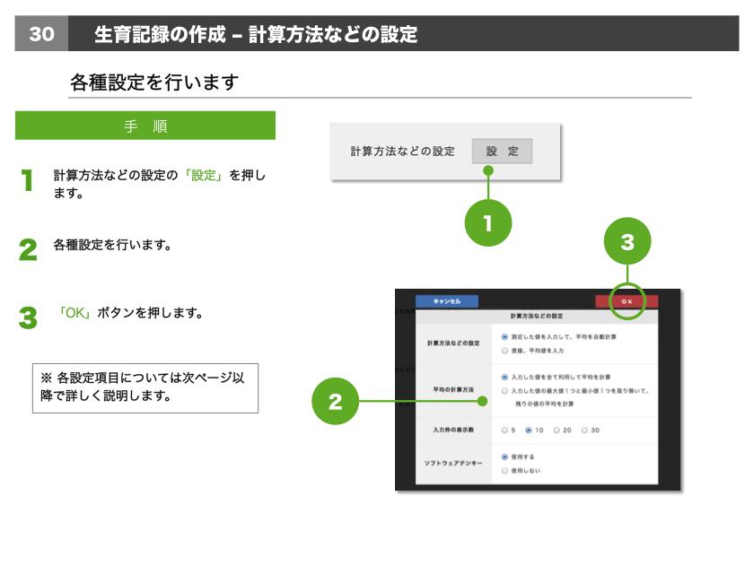 1.計算方法などの設定の「設定」を押します。2.各種設定を行います。3.「OK」ボタンを押します。