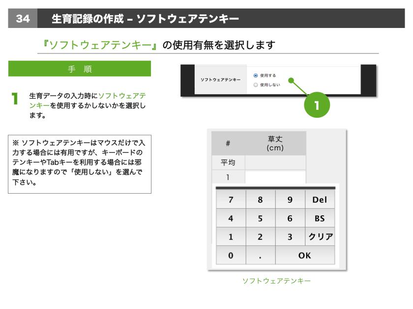 1.生育データの入力時にソフトウェアテンキーを使用するかしないかを選択します。