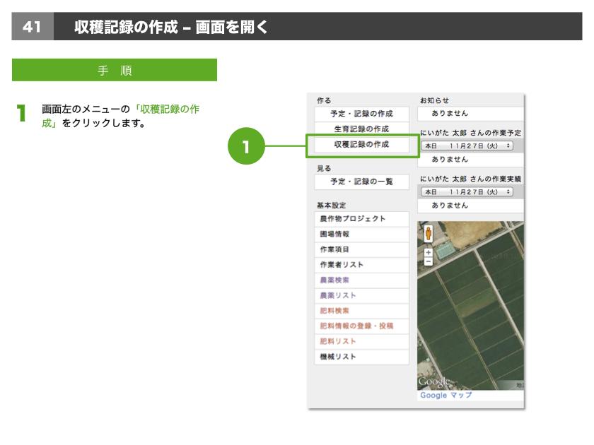 1.画面左のメニューの「収穫記録の作成」をクリックします。