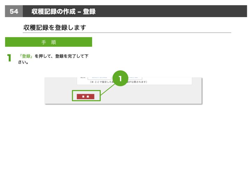 1.「登録」を押して、登録を完了して下さい。