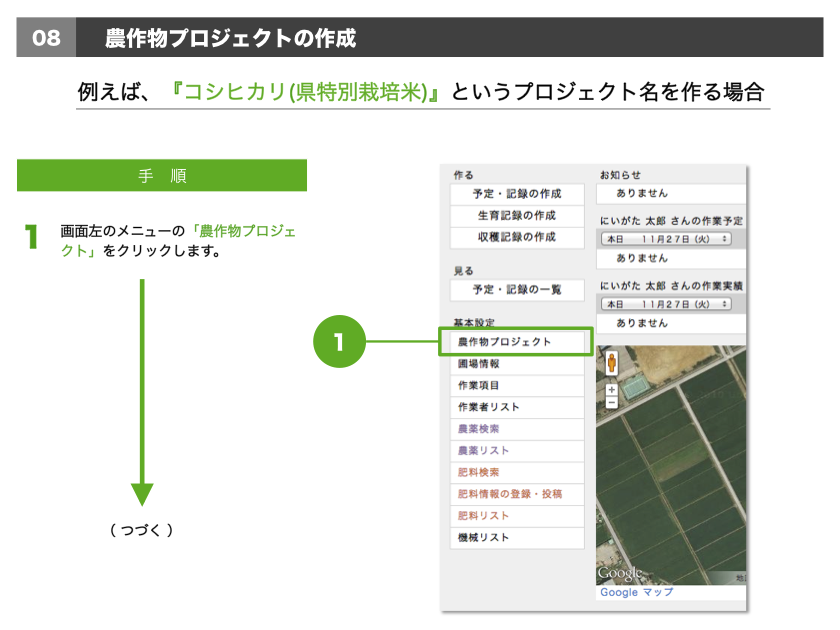 •例えば、『コシヒカリ(県特別栽培米)』というプロジェクト名を作る場合1.画面左のメニューの「農作物プロジェクト」をクリックします。