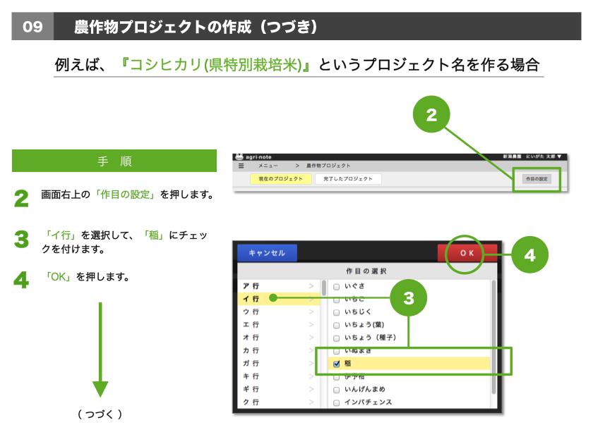 2.画面右上の「作目の設定」を押します。3.「イ行」を選択して、「稲」にチェックを付けます。4.「OK」を押します。