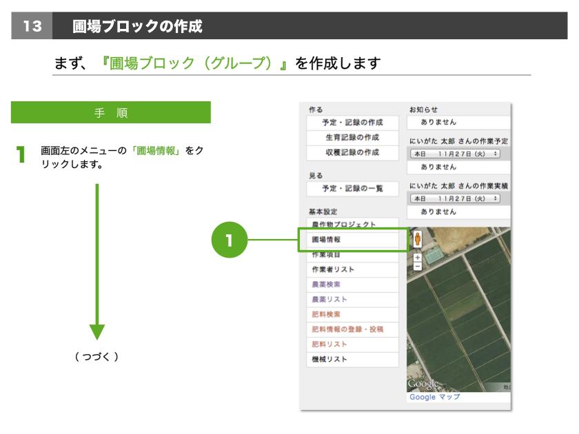 1.画面左のメニューの「圃場情報」をクリックします。