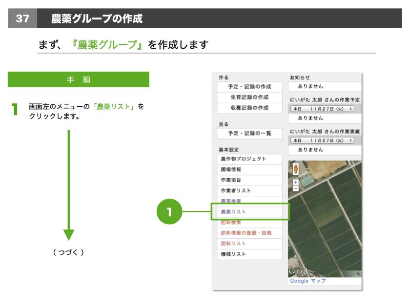 1.画面左のメニューの「農薬リスト」をクリックします。