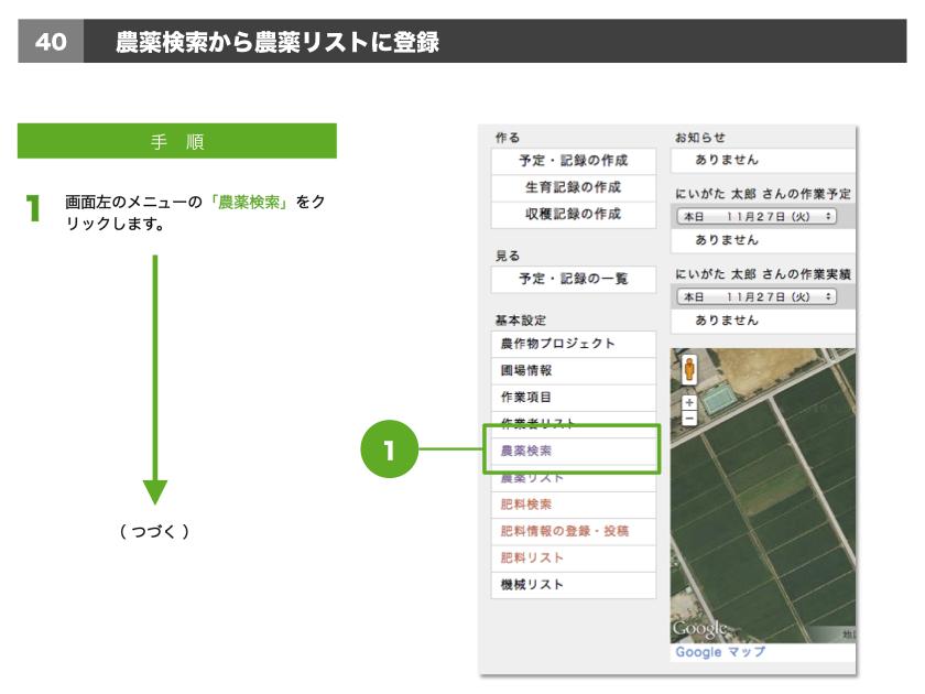 1.画面左のメニューの「農薬検索」をクリックします。