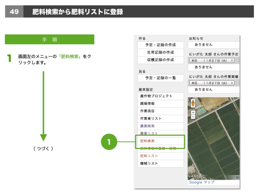 1.画面左のメニューの「肥料検索」をクリックします。