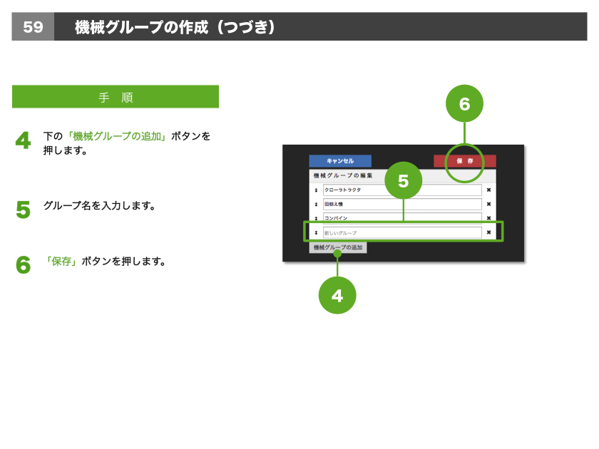 4.下の「機械グループの追加」ボタンを押します。5.グループ名を入力します。6.「保存」ボタンを押します。