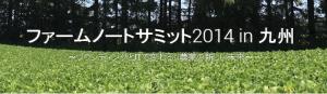 farmnote_kagoshima