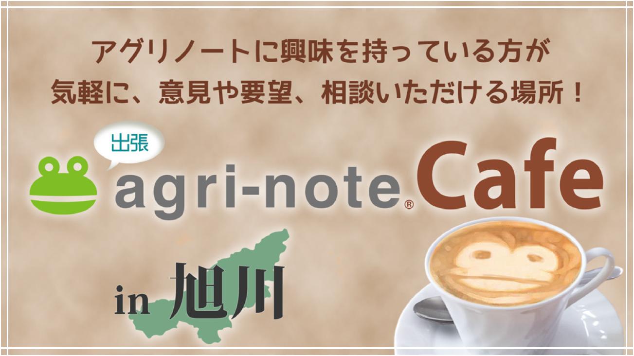 anc_asahikawa