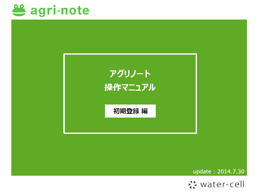 agri-note_manual