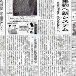 弊社サービスのアグリノートが、11月22日(土)の新潟日報さまに掲載されました!
