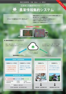 shuyaku_system-01