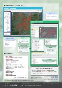 shuyaku_system-02