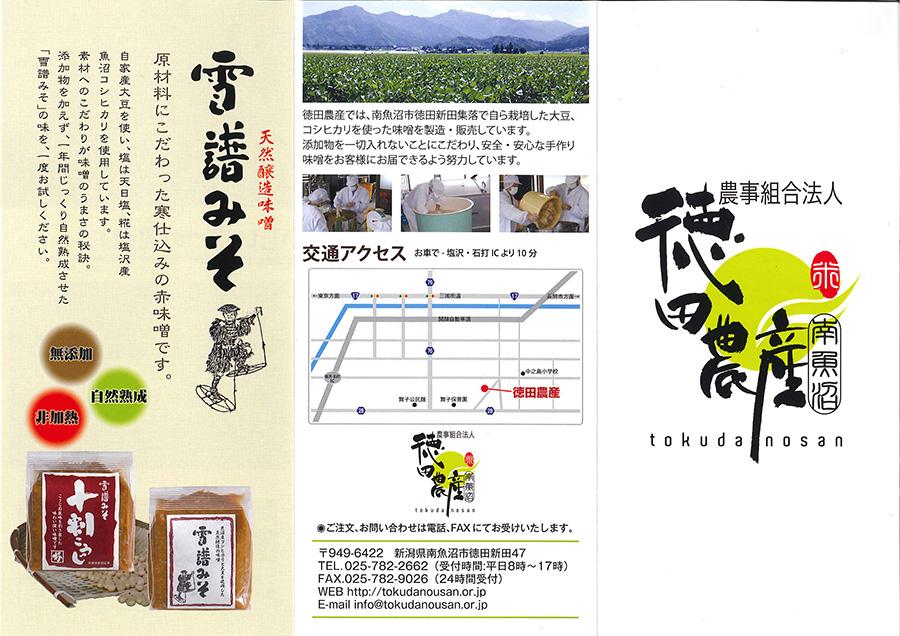 徳田農産リーフレット01