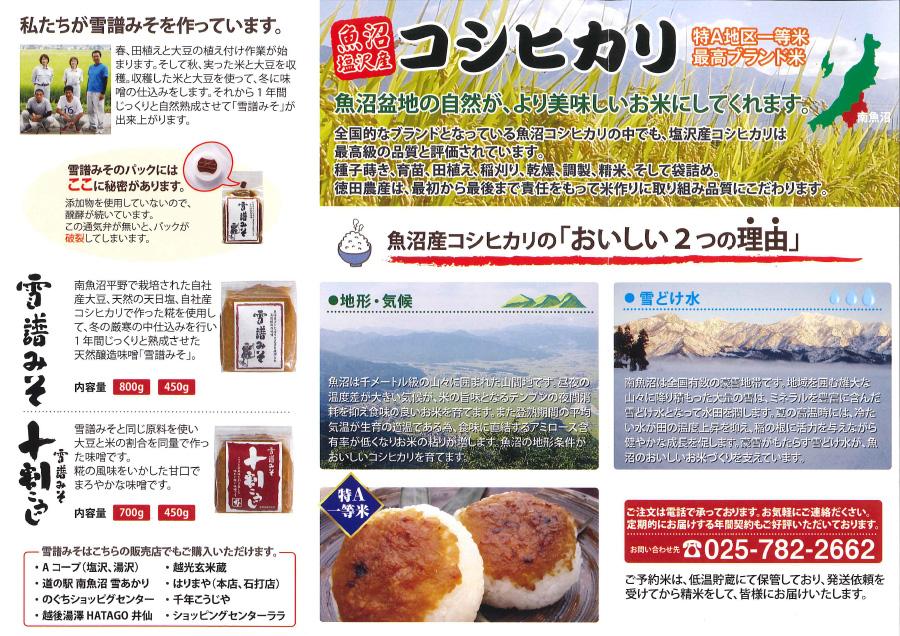 徳田農産リーフレット02