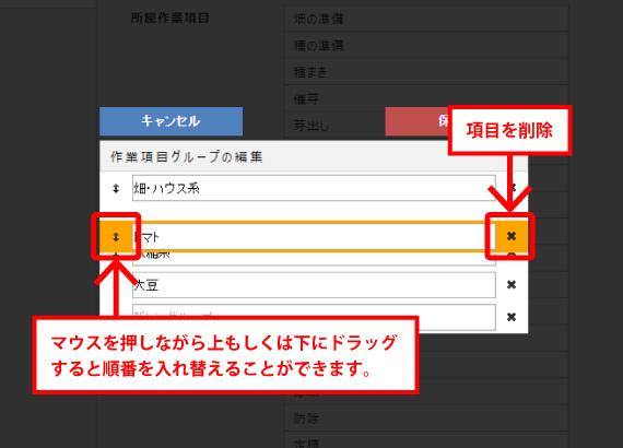 マウスを押しながら上もしくは下にドラッグすると順番を入れ替えることができます。