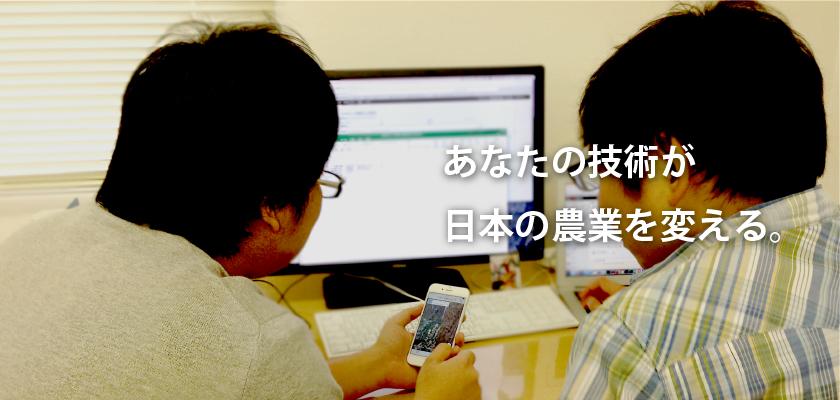 あなたの技術が 日本の農業を変える。
